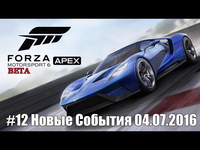 Forza Motorsport 6: Apex (Бета) 12 Новые События 04.07.2016
