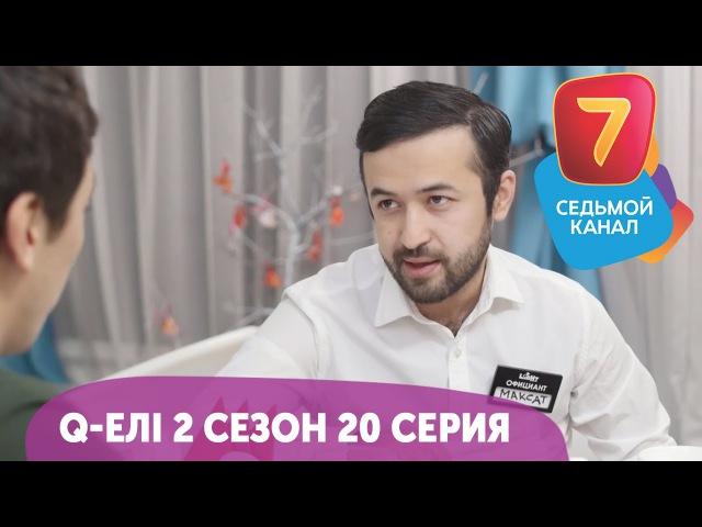 Q-елі 2 сезон 20 серия HD! С понедельника по четверг в 19:00 на Седьмом канале!