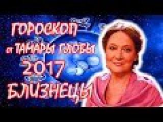 Гороскоп на 2017 год от Тамары Глоба Близнецы