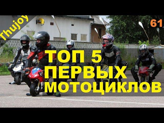 топ 5 первых мотоциклов
