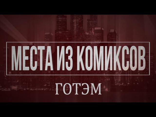 История Готэма | Gotham City [Места из Комиксов]