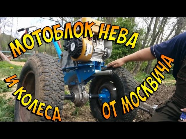 Устанавливаем колеса от москвича на мотоблок НЕВА МБ 2С 7,5 PRO