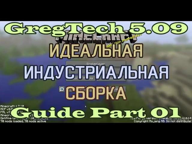 GT5.09 ИИС Гайд. Часть 01. Первые шаги