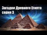Загадки Древнего Египта серия 3 HD Запретные Темы Истории.