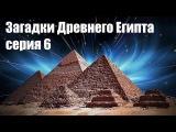 Загадки Древнего Египта серия 6 HD Запретные Темы Истории.