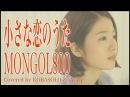 【女性が歌う】小さな恋のうた/MONGOL800(Full Covered by コバソロ 杏沙子)歌詞付き