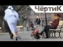 Самые страшные приколы! Араб с бомбой в России! ЧертиК 9