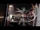 Трансгуманизм Директива Дугина Человек - это кто/что