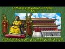 Образование империи Китая рус История древнего мира