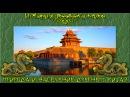 Природа и население Древнего Китая рус История древнего мира