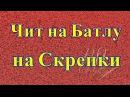 Читы на батлу на скрепки 2016 Скачать чит - https://goo.gl/fe7Tox