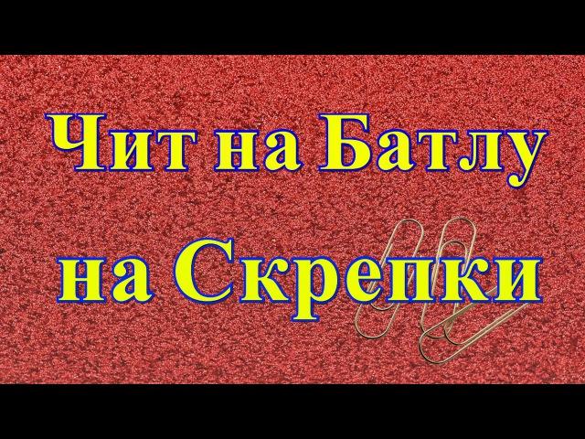 Читы на батлу на скрепки 2016 Скачать чит - goo.gl/fe7Tox