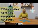 Как обработать горловину обтачкой by Nadia Umka