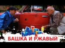 ДаЁшь МолодЁжь Гопники Башка и Ржавый Продажа авто