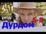 Фильм,ПСИХушка, ДУРДОМ,серии 5-8,С Татьяной Арнтгольц,фэнтези, криминал, детектив,