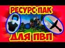 🦀 РЕСУРС ПАК ДЛЯ ПВП 🔪 Скай Варс ☁️ на Вайм Ворлде ! 🔴