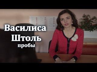 Василиса Штоль пробы на фильм (Кастинг Анокстерон)