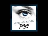 TARAS - Круче чем космос (Новый Альбом) (2016)