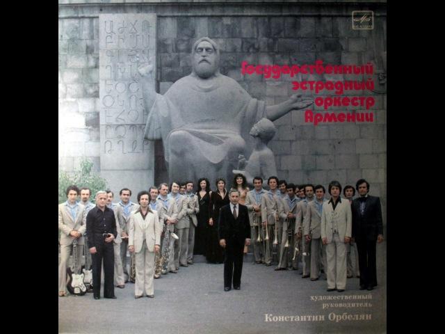Оркестр Константина Орбеляна - LP 1984