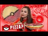 ПИЦЦА ПОКЕБОЛ за 5 минут | Pokeball pizza from Pokemon Go | COOKING | КУКИНГ | Лена Ангелвиль