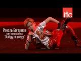 IFLC Sydney - Ranel Bogdanov (Russia) - Ранэль Богданов (Россия) - Выйду на улицу