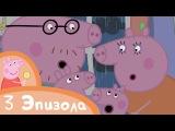 Свинка Пеппа - 3 эпизода – Сборник (2) Свинка Пеппа | Пепа | Пэпа | Пэппа | Peppa Pig