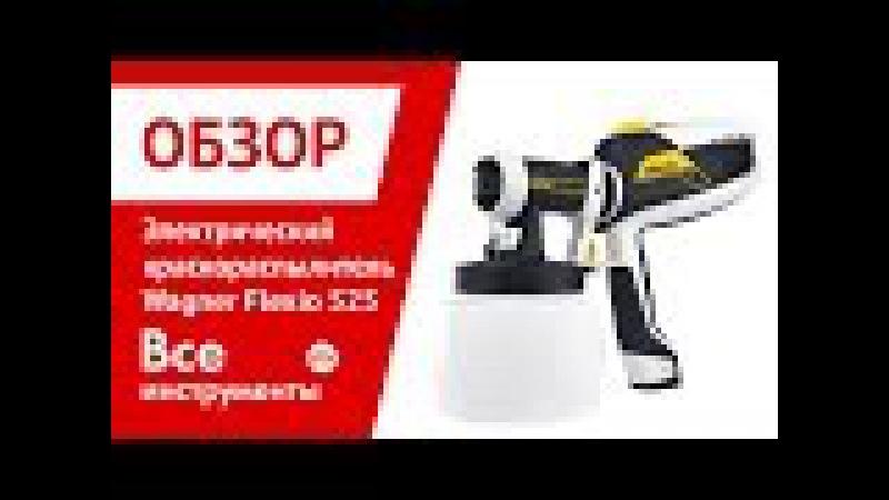 Электрический краскораспылитель Wagner Tex Perfect Flexio 525