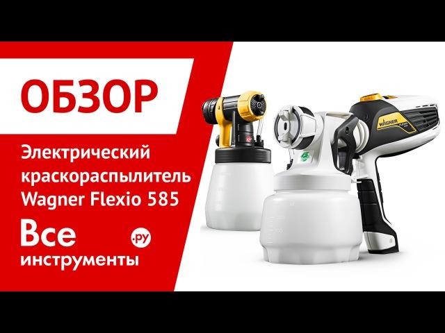 Электрический краскораспылитель Wagner Wall Perfect Flexio 585