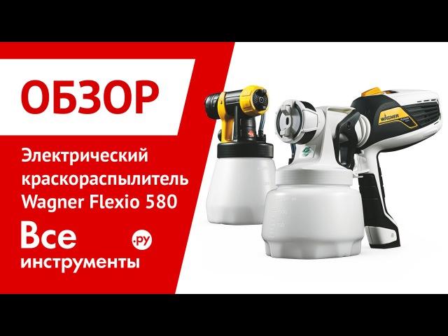 Электрический краскораспылитель Wagner Flexio 580