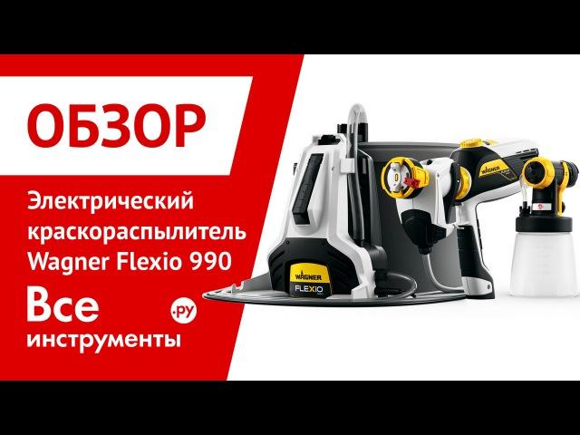 Электрический краскораспылитель Wagner Flexio 990