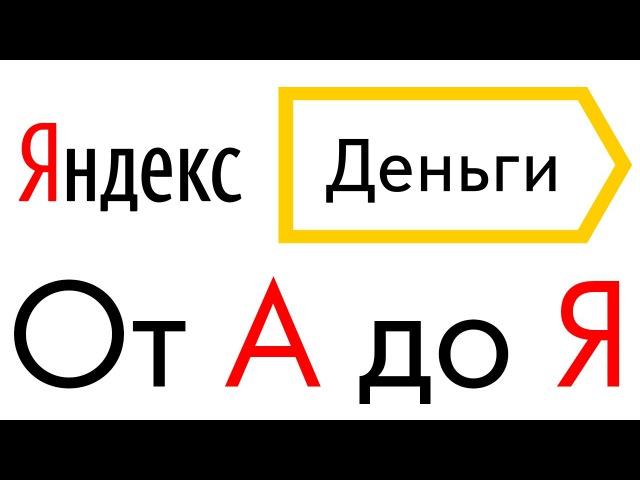 Яндекс деньги - ввод, вывод, обмен, перевод, регистрация Яндекс кошелька | Upavla.ru