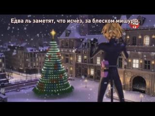 Новогодний спешл ЛедиБаг ''Песня Кота Нуара''