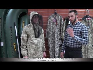 Противоэнцефалитный мужской костюм