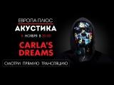 Европа Плюс Акустика Carla's Dreams!
