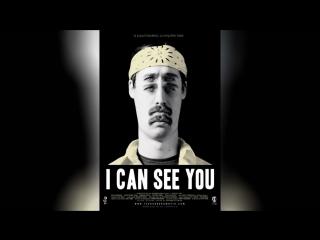 Смотреть кино индийская я вижу тебя