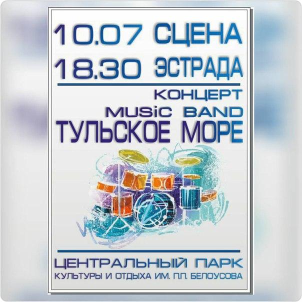 Music Band ТУЛЬСКОЕ МОРЕ выступает на сцене