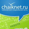 Чайковский: самое интересное | chaiknet.ru 16+
