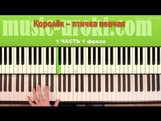 Королек птичка певчая. Урок игры на фортепиано. (1)