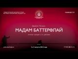 ПРЕМЬЕРА оперы Джакомо Пуччини Мадам Баттерфлай  2 и 5 августа в 1900 в #PrimMariinsky!