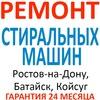 Ремонт стиральных машин мастер на дом в Ростове,