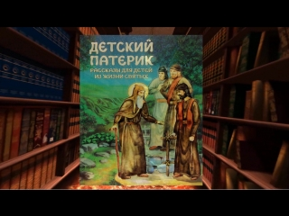 Новинки фонда.Православная литература.