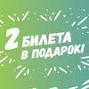 Билеты Тольятти BiletTLT