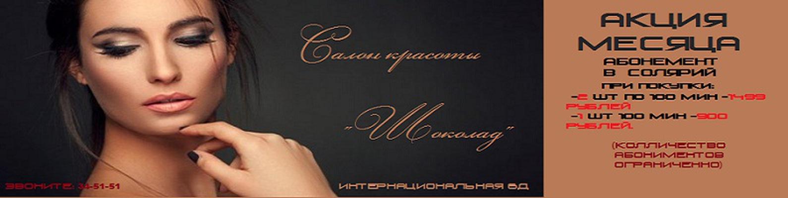 Шоколад из муж.задницы на женский язычок
