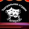 "Театральная студия ""Галерка"""