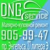 DNG Service: малярно-кузовной ремонт (Спб)