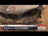 BMW на огромной скорости улетел в котлован на шоссе Энтузиастов в Москве