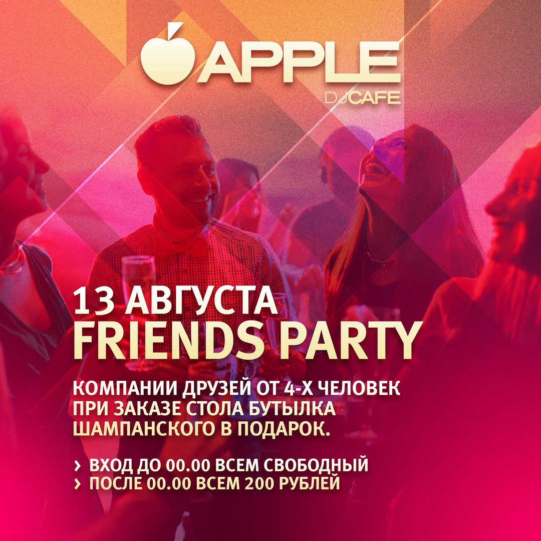 Афиша Тамбов 13.08.2016 / FRIENDS PARTY / Apple DJ Cafe