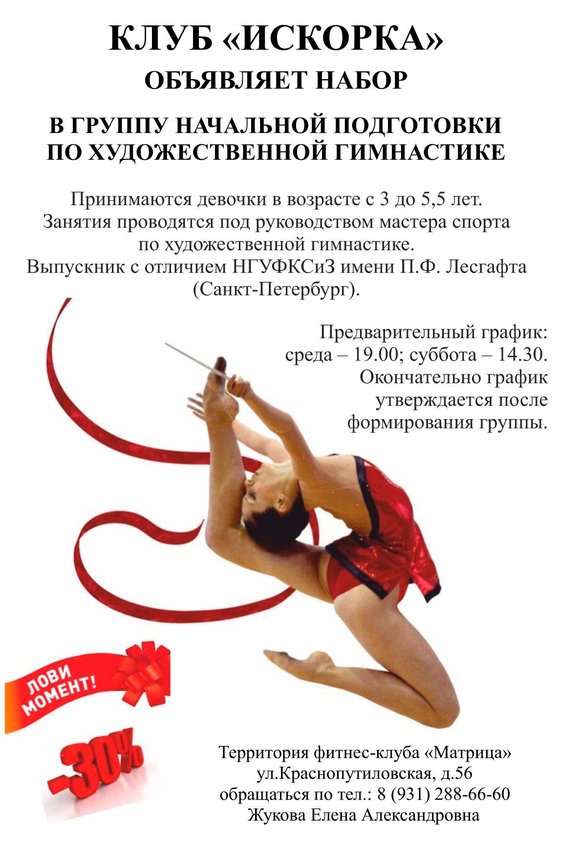 Художественная гимнастика в фитнес-центре
