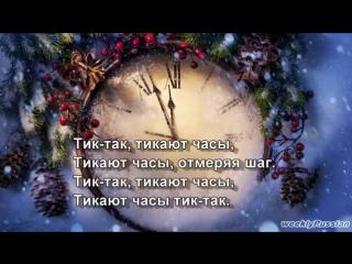 В НОВОГОДНЮЮ НОЧЬ   ТИК ТАК песня   Новогодние песни для детей (с субтитрами)