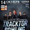 TRACKTOR BOWLING | XX ЛЕТ | 14.10 | ЯРОСЛАВЛЬ